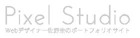 Pixel Studio | Webデザイナー佐野圭のポートフォリオサイト